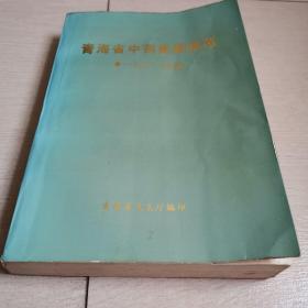 青海省中药炮制规范(全一册)〈1991年青海初版发行〉
