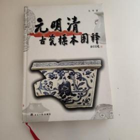 元明清古瓷标本图释