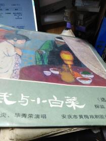中国唱片  黄梅戏  杨乃武与小白菜