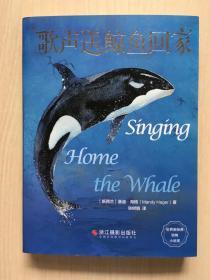 歌声送鲸鱼回家/世界新经典动物小说馆