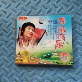 李娜青藏高原CD
