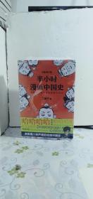 半小时漫画中国史1一5册全   漫画科普开创者混子哥陈磊新作!其实是一本严谨的极简中国史!)