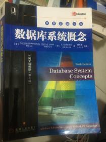 经典原版书库:数据库系统概念(英文精编版·第6版)