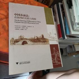 中国养蚕法:在湖州的实践与观察
