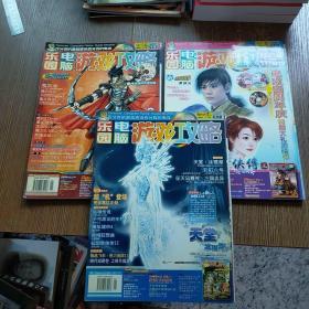 乐园电脑游戏攻略 2003年3月4月5月 3本合售实物拍图 现货 磨角