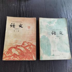 全日制十年制学校高中课本 语文