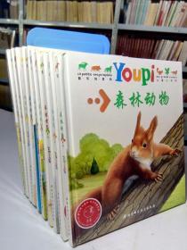 最有創意的兒童小百科全十冊
