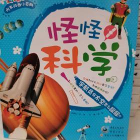 怪怪科学. 宇航员在太空怎么尿尿?