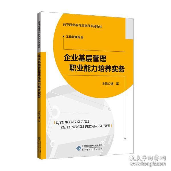 企业基层管理职业能力培养实务