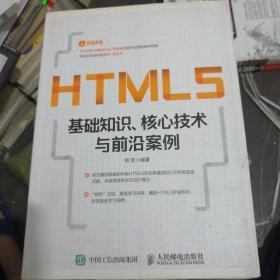 HTML5基础知识、核心技术与前沿案例