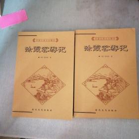 徐霞客游记 上下 2册全