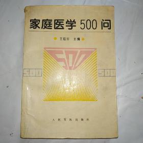家庭医学500问