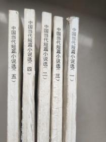 中国当代短篇小说选(1-5)