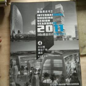 楼盘黑皮书2 2011 国际楼盘设计年鉴2011 (4)办公楼/商业广场/酒店