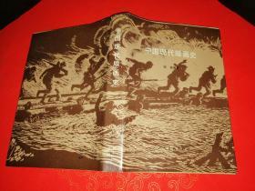中国现代版画史(附木刻图版92幅)(漆布面精装本,护封完好)(全品难得)