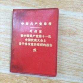 中国共产党章程(在中国共产党第十一次全国代表大会上关于修改党的章程的报告)