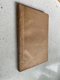 中外交通史籍丛刊:释迦方志、郑和航海图