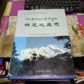 西藏】林芝地区志   白玛朗杰主编  中国藏学出版社