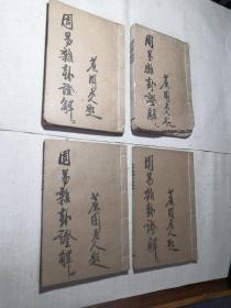 周易杂卦证解(1-4卷)线装