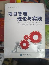 项目管理 : 理论与实践