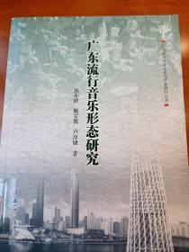 广东流行音乐形态研究(广东流行音乐文化与产业研究丛书)