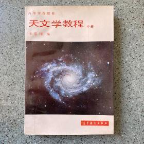 天文学教程 中 中册 一版一印