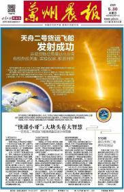 兰州晨报2021年5月30日天舟二号货运飞船发射成功
