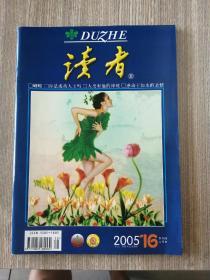 读者 2005年第16期