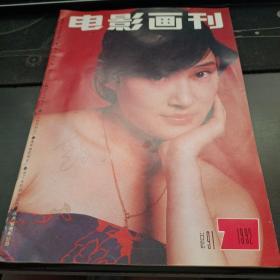 电影画刊1992-7期