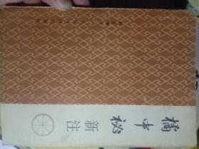 橘中秘新注