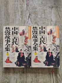 中国古代禁毁故事全集(上下)