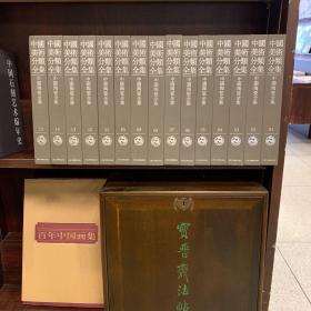 全15册▲中国陶瓷全集--{b1616130000189094}