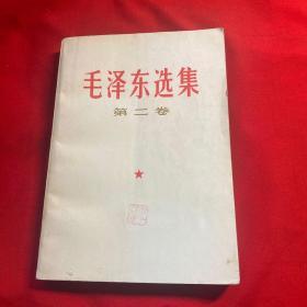 毛泽东选集 第二卷1