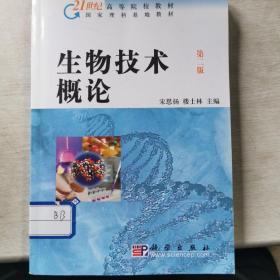 21世纪高等院校教材:生物技术概论(第2版)