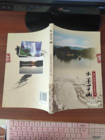 水墨丁山(綦江街镇历史文化丛书)