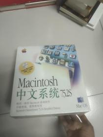 Macintosh 中文系统7.5.2S【盒装未开封】