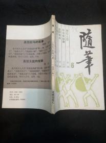 随笔(1990年第6期总第71期  杨绛、彭拜、丰子恺、陈学昭、施蛰存、叶君健……等文章)