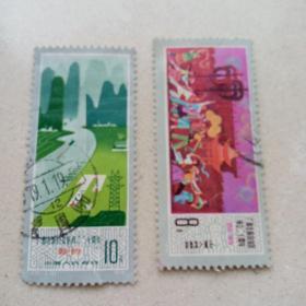 J33广西壮族自治区成立二十周年邮票2枚(成交有纪念张赠送)信销票