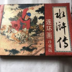 水浒传~连环画
