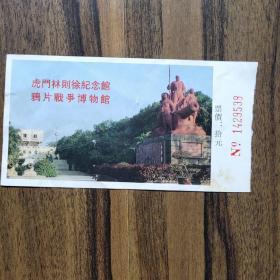 虎门林则徐纪念馆门票