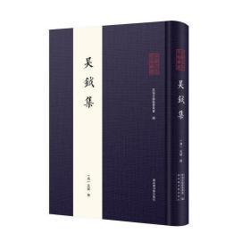 全椒古代典籍丛书·吴钺集(全一册)