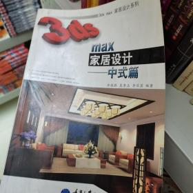 3ds max家居设计(中式篇)