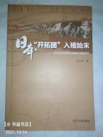 """日本""""开拓团""""入殖始末:日本向中国东北移民问题研究"""