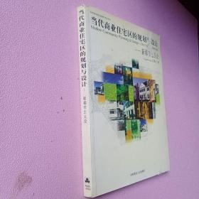当代商业住宅区的规划与设计:新都市主义论