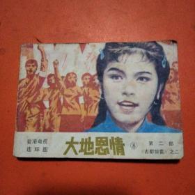 香港电视连环图:大地恩情第二部《古都惊雷》之二8