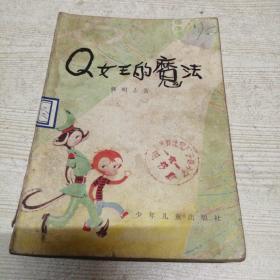 Q女王的魔法