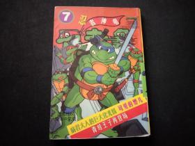 忍者神龟7