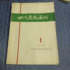 四川造纸通讯1975.1.   四川省轻工业局造纸工业研究所