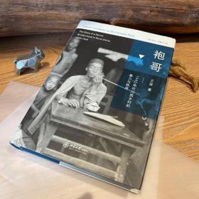 袍哥:1940年代川西乡村的暴力与秩序(王笛签名题词本)