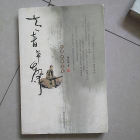 太音希声:中华古琴文化